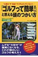 """「ゴルフって簡単!」と思える頭のつかい方 劇的にスコアが縮まる イラスト図解版 """"大崩れ""""や""""自滅""""でくやしがっている人へ"""
