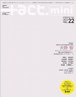 +act.Mini Vol.22 +act.2013年 9月号増刊