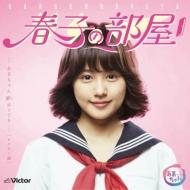 Haruko No Heya-Amachan 80`s Hits-Victor Hen