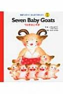 Seven Baby Goats 7ひきのこやぎ 英語でよもう!はじめてのめいさくCDつき