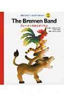 The Bremen Band ブレーメンのおんがくたい 英語でよもう!はじめてのめいさくCDつき