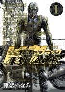 仮面ティーチャーblack 1 ヤングジャンプコミックス