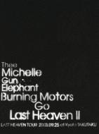 BURNING MOTORS GO LAST HEAVEN II LAST HEAVEN TOUR 2003.9.25 at KYOTO TAKUTAKU 【初回限定盤DVD+CD デラックスエディション】