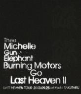BURNING MOTORS GO LAST HEAVEN II LAST HEAVEN TOUR 2003.9.25 at KYOTO TAKUTAKU 【通常盤Blu-ray】