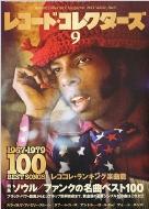 レコードコレクターズ 2013年 9月号