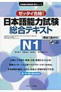 日本語能力試験総合テキストN1