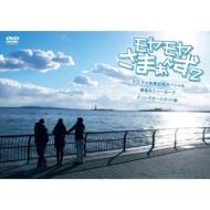 モヤモヤさまぁ〜ず2 大江アナ卒業記念スペシャル 鎌倉&ニューヨーク ディレクターズ・カット版