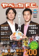 やべっちF.C.magazine Vol.1