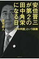 安倍晋三が第2の田中角栄になる日 「米中同盟」という国難