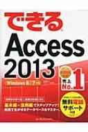 できるAccess2013 Windows 8/7対応