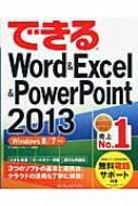 できるWord & Excel & PowerPoint 2013 Windows 8/7対応 できるシリーズ