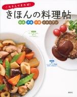 これさえできれば!きほんの料理帖 和食・洋食・中華・イタリアン 講談社のお料理BOOK