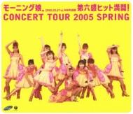 モーニング娘。コンサートツアー2005春 〜第六感 ヒット満開!〜