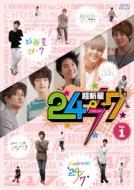 超新星の24/7 vol.1 【初回限定生産版】