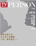 TVガイドPERSON VOL.12 TVガイド関西版 2013年 9月号増刊