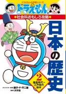 ドラえもんの社会科おもしろ攻略 日本の歴史 2 鎌倉時代〜江戸時代前半 ドラえもんの学習シリーズ