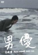 高橋優MUSIC VIDEO集2009-2013 男優