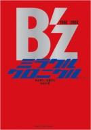 B'z ミラクルクロニクル 1988-2008 2013EDITION