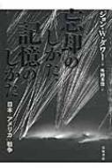 忘却のしかた、記憶のしかた 日本・アメリカ・戦争