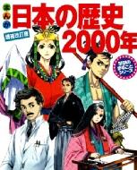 まんが日本の歴史2000年 学研のまるごとシリーズ