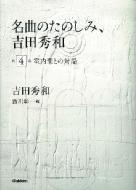 名曲のたのしみ、吉田秀和 第4巻 室内楽との対話