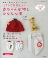つくってあげたい赤ちゃん小物とかんたん服 Handmade Series