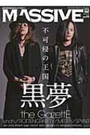 MASSIVE Vol.11 シンコーミュージックムック