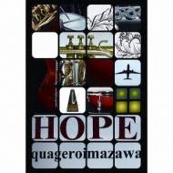 Hope / ホープ