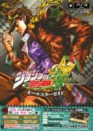 ジョジョの奇妙な冒険 オールスターバトル PS3版 オールスターガイド バンダイナムコゲームス公式攻略本 Vジャンプブックス