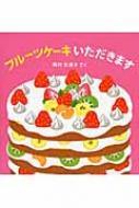 フルーツケーキいただきます はじめてえほん