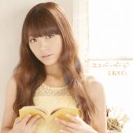 ユニバーページ【初回限定盤】CD+DVD+ライトノベル