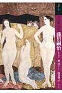 もっと知りたい藤田嗣治 生涯と作品 アート・ビギナーズ・コレクション