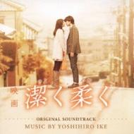 映画「潔く柔く」 オリジナル・サウンドトラック