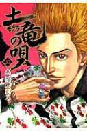 土竜の唄 37 ヤングサンデーコミックス