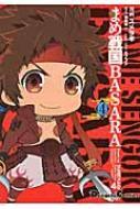 まめ戦国basara 4 電撃コミックスex