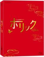 ホリック 〜xxxHOLiC〜【2000セット完全限定】 豪華ブルーレイ BOX
