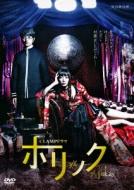 ホリック 〜xxxHOLiC〜DVD BOX