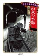 幻妖の水脈 日本幻想文学大全 ちくま文庫