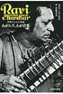 ラヴィ・シャンカル わが人生、わが音楽