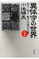 異体字の世界 最新版 旧字・俗字・略字の漢字百科 河出文庫