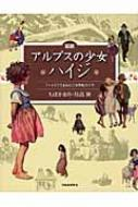 図説 アルプスの少女ハイジ 『ハイジ』でよみとく一九世紀スイス ふくろうの本