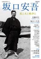 坂口安吾 風と光と戦争と 文藝別冊