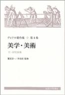 ディドロ著作集 付・研究論集 第4巻 美学・美術