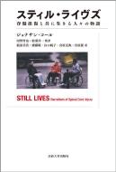 スティル・ライヴズ 脊髄損傷と共に生きる人々の物語