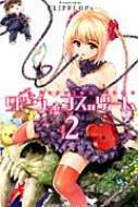 ダーウィンズゲーム 2 少年チャンピオン・コミックス