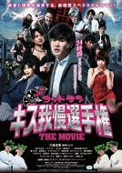 God Tongue Kiss Gaman Senshuken THE MOVIE Special Blu-ray [TV Tokyo/Loppi/HMV Limited]