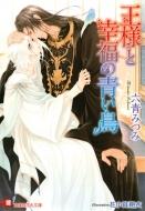 王様と幸福の青い鳥 白泉社花丸文庫