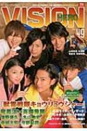 HERO VISION Vol.49 Tokyo News Mook