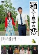 箱入り息子の恋 DVD ファーストラブ・エディション