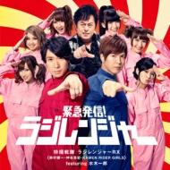緊急発信!ラジレンジャー (+DVD)